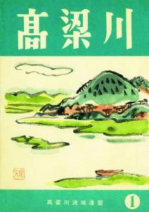 機関誌「高梁川」第1号表紙