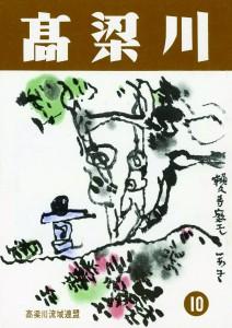 機関誌「高梁川」第10号表紙