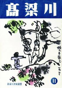 機関誌「高梁川」第11号表紙
