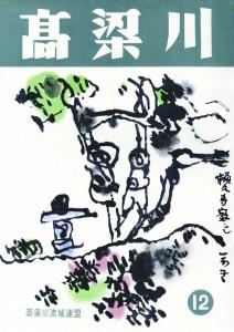 機関誌「高梁川」第12号表紙