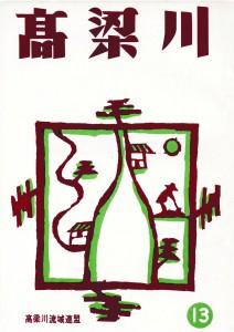 機関誌「高梁川」第13号表紙
