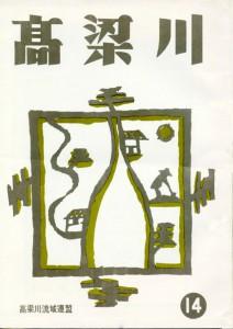 機関誌「高梁川」第14号表紙