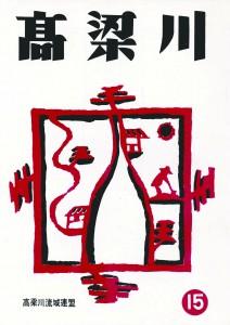 機関誌「高梁川」第15号表紙