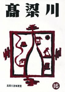機関誌「高梁川」第16号表紙
