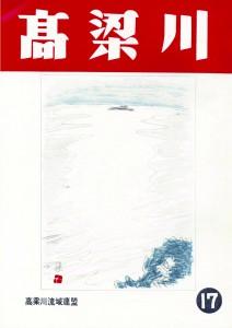 機関誌「高梁川」第17号表紙