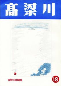 機関誌「高梁川」第18号表紙