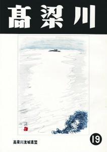 機関誌「高梁川」第19号表紙
