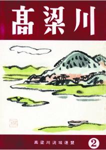 機関誌「高梁川」第2号表紙