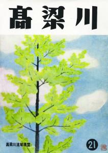 機関誌「高梁川」第21号表紙