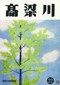 機関誌「高梁川」第22号表紙