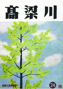 機関誌「高梁川」第24号表紙