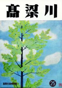 機関誌「高梁川」第25号表紙