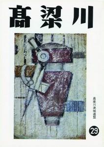 機関誌「高梁川」第29号表紙