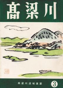 機関誌「高梁川」第3号表紙
