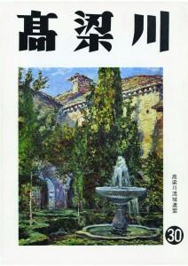 機関誌「高梁川」第30号表紙