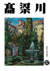 機関誌「高梁川」第32号表紙