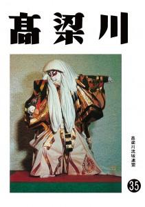 機関誌「高梁川」第35号表紙