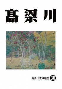 機関誌「高梁川」第36号表紙