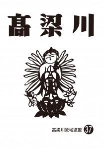 機関誌「高梁川」第37号表紙