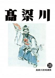 機関誌「高梁川」第38号表紙