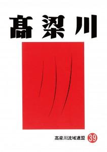機関誌「高梁川」第39号表紙