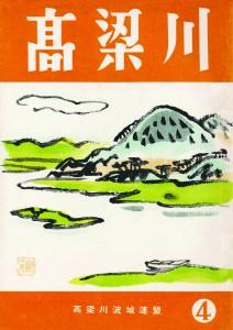 機関誌「高梁川」第4号表紙