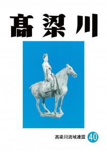 機関誌「高梁川」第40号表紙