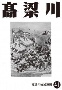 機関誌「高梁川」第41号表紙
