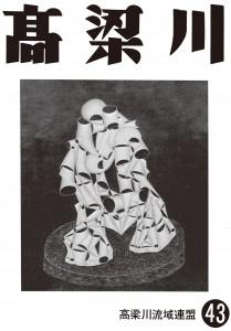 機関誌「高梁川」第43号表紙