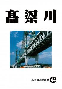 機関誌「高梁川」第44号表紙