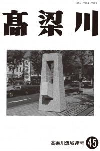 機関誌「高梁川」第45号表紙