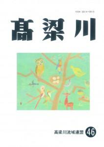 機関誌「高梁川」第46号表紙