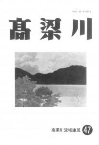 機関誌「高梁川」第47号表紙