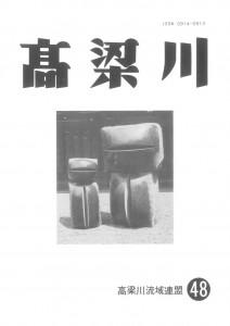 機関誌「高梁川」第48号表紙