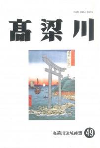 機関誌「高梁川」第49号表紙