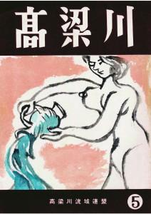 機関誌「高梁川」第5号表紙