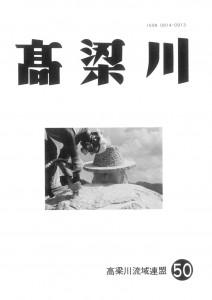 機関誌「高梁川」第50号表紙
