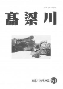 機関誌「高梁川」第51号表紙