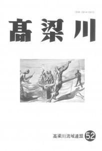 機関誌「高梁川」第52号表紙