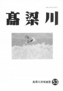 機関誌「高梁川」第53号表紙