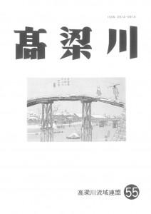 機関誌「高梁川」第55号表紙