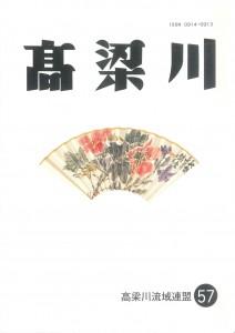 機関誌「高梁川」第57号表紙