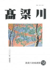 機関誌「高梁川」第58号表紙