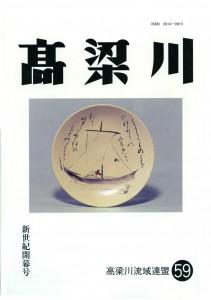 機関誌「高梁川」第59号表紙