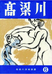 機関誌「高梁川」第6号表紙