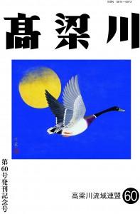 機関誌「高梁川」第60号表紙