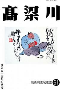 機関誌「高梁川」第61号表紙