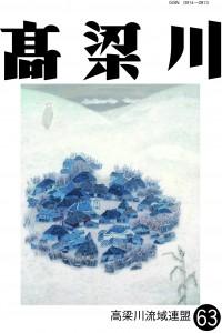 機関誌「高梁川」第63号表紙