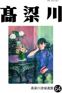機関誌「高梁川」第64号表紙