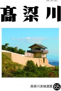 機関誌「高梁川」第65号表紙